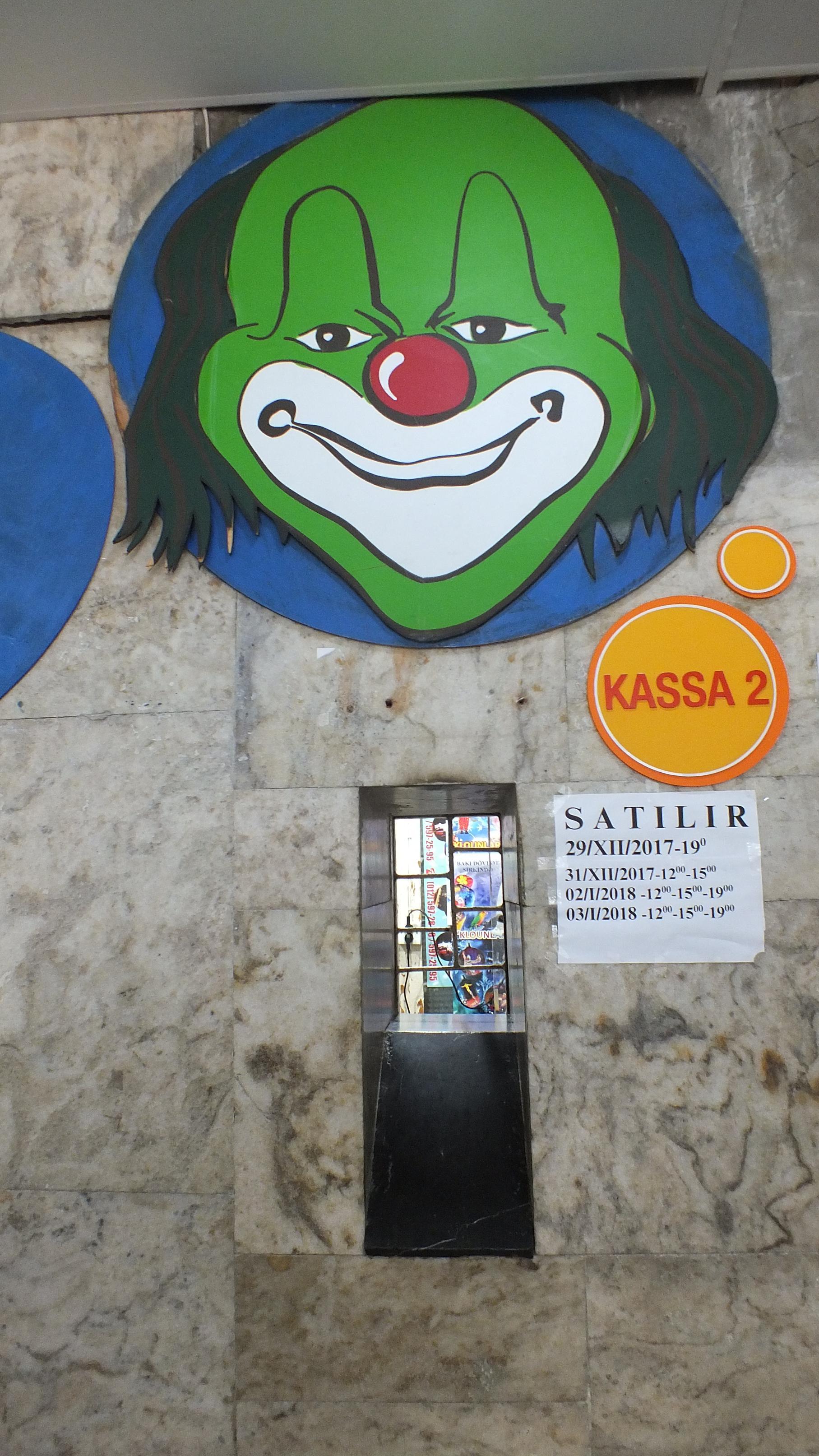 Касса цирка Баку