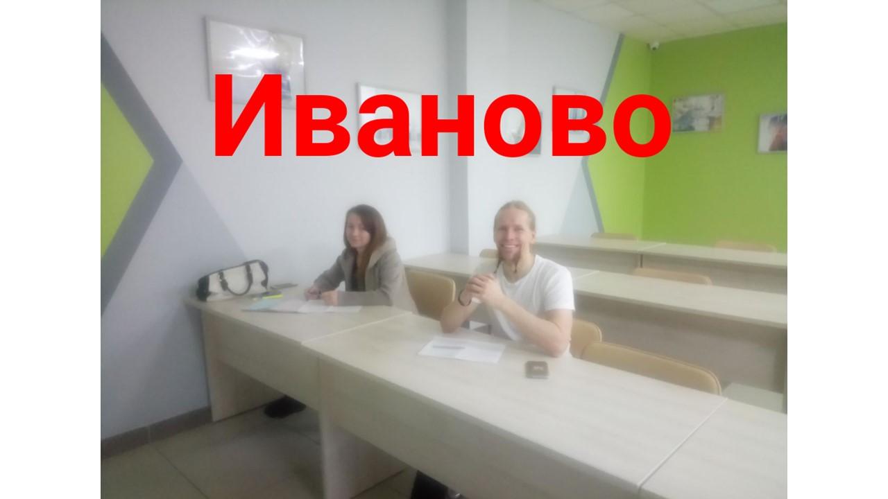 Долина Иваново 20.0