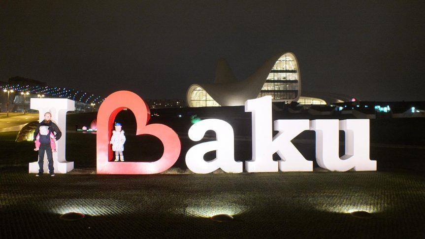 Баку. Новый год 2018. Часть 3. Достопримечательности Баку