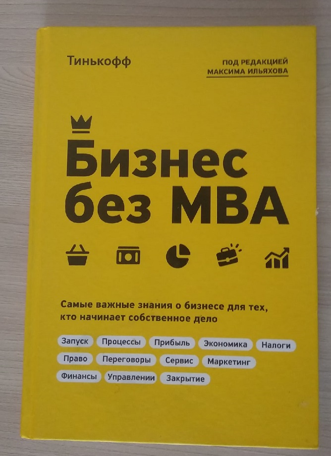 Бизнес без MBA. Тинькофф. Под ред. М. Ильяхова