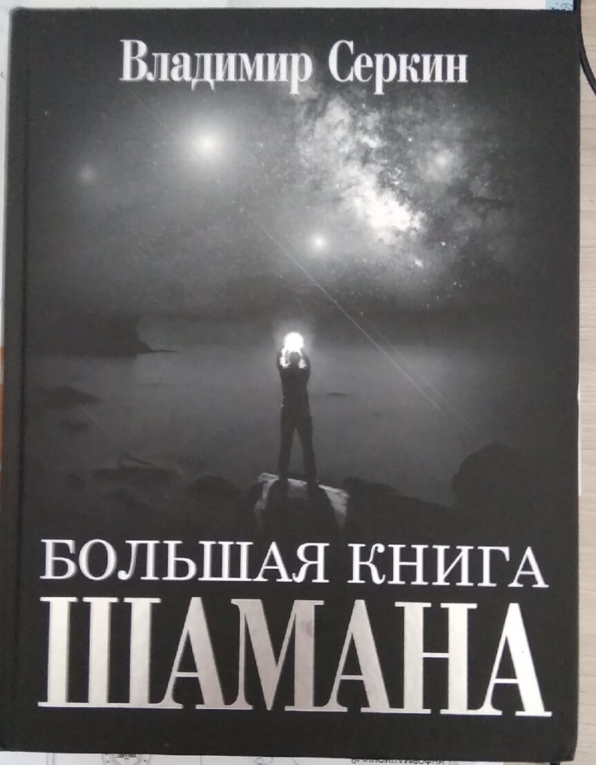 Тема роста и несколько цитат из книги  «Большая книга Шамана» В. П. Серкина. Ч.3